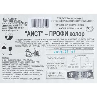 Порошок стиральный АИСТ-Профи Колор автомат 20 кг