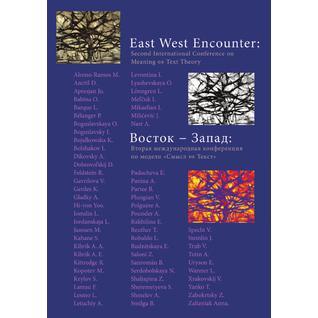 Сборник Восток – Запад