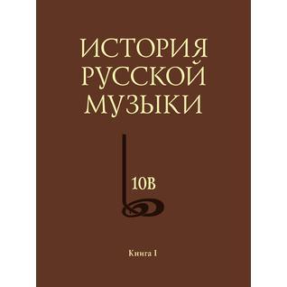 История русской музыки. В 10 томах. Том 10. Книга 1