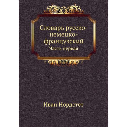 Словарь русско-немецко-французский 38717347
