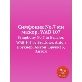 Симфония No.7 ми мажор, WAB 107