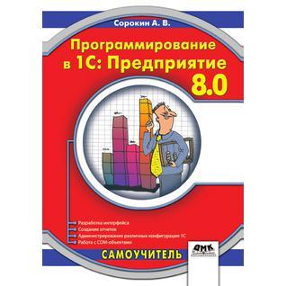 Программирование в 1С: Предприятие 8.0