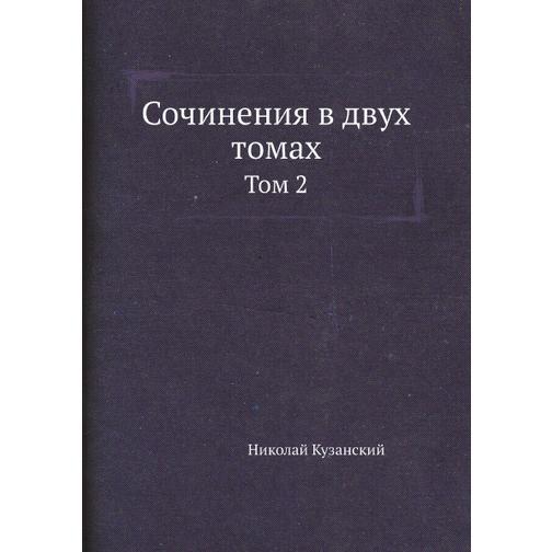 Сочинения в двух томах (Автор: Николай Кузанский) 38733796
