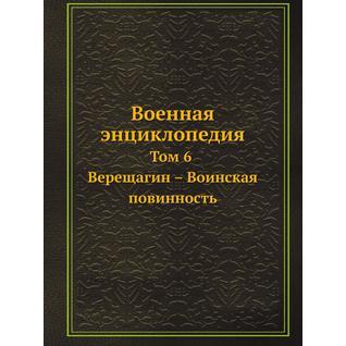Военная энциклопедия (ISBN 13: 978-5-517-88084-0)