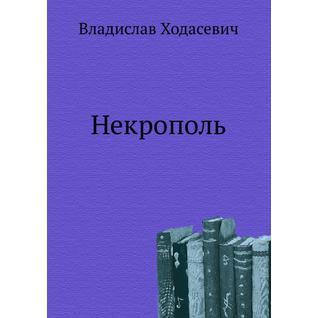 Некрополь (ISBN 10: 5-265-02572-3)