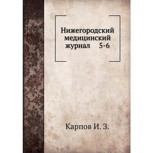 Нижегородский медицинский журнал 5-6 38716932
