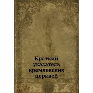 Краткий указатель кремлевских церквей