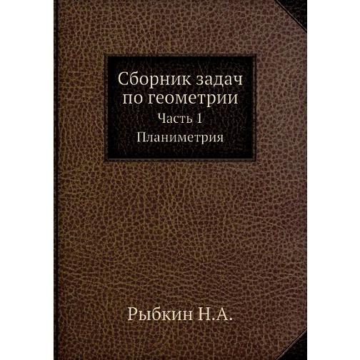 Сборник задач по геометрии (ISBN 13: 978-5-458-25552-3) 38717531