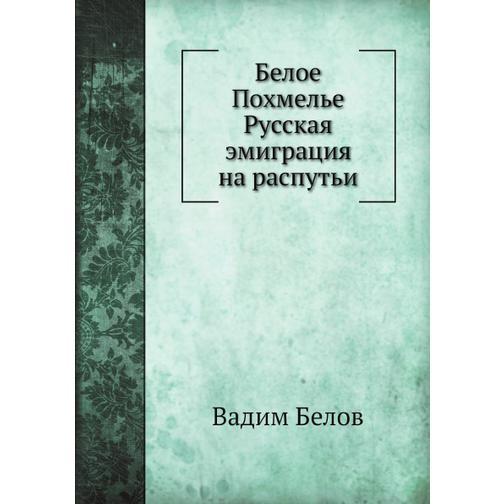 Белое Похмелье Русская эмиграция на распутьи 38732281