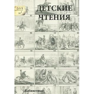 Детские чтения. Альманах, №1(005), 2014, 978-5-7525-2953-5