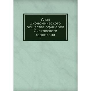 Устав Экономического общества офицеров Очаковского гарнизона