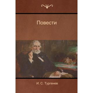 Повести (Narratives) (Автор: Ivan Sergeyevich Turgenev)