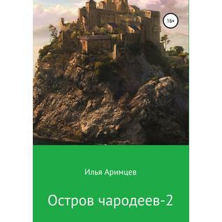 Остров чародеев 2