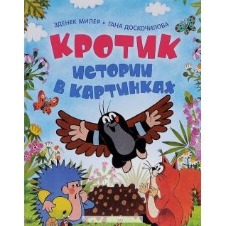 Гана Доскочилова. Книга Кротик. Истории в картинках, 978-5-353-07289-818+