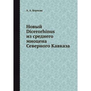 Новый Dicerorhinus из среднего миоцена Северного Кавказа