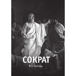 Сократ (ISBN 10: 5-244-00026-8)