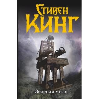 Стивен Кинг. Книга Кинг. Зеленая миля, 978-5-17-085348-918+