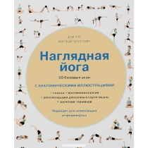 "Абигейл Эллсуорт ""Наглядная йога. 50 базовых асан с анатомическими иллюстрациями, 978-5-699-82839-5"""