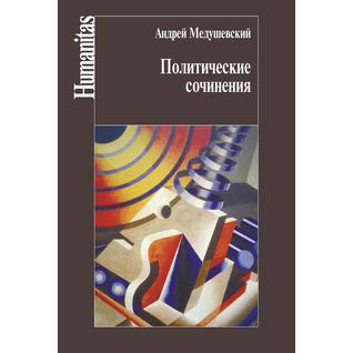 Андрей Медушевский. Политические сочинения, 978-5-98712-539-7