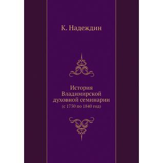 История Владимирской духовной семинарии (ISBN 13: 978-5-517-90206-1)