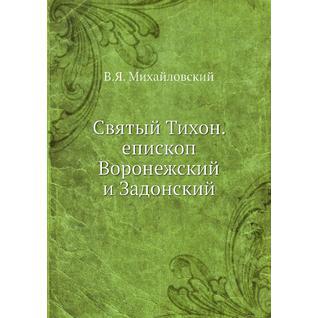 Святый Тихон. епископ Воронежский и Задонский
