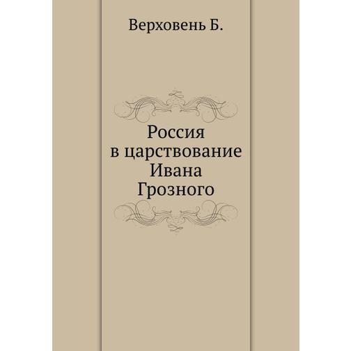Россия в царствование Ивана Грозного 38716709