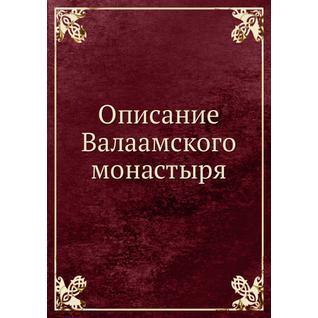 Описание Валаамского монастыря