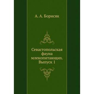 Севастопольская фауна млекопитающих. Выпуск 1
