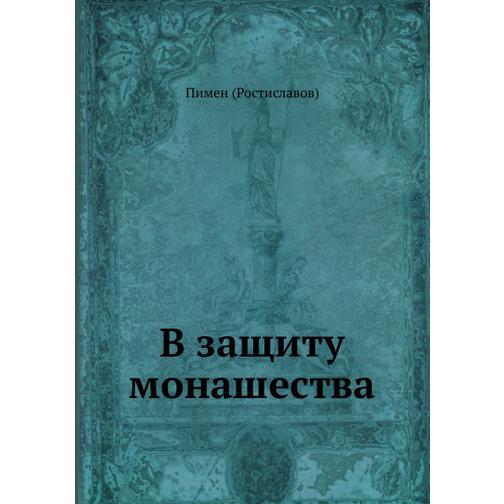 В защиту монашества 38717014