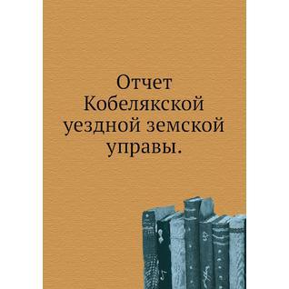 Отчет Кобелякской уездной земской управы (Автор: Неизвестный автор)