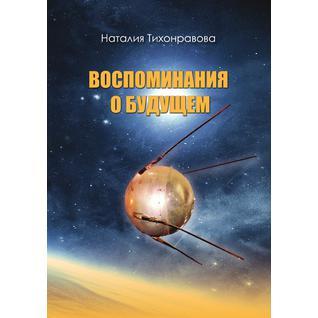 Воспоминания о будущем (Автор: Тихонравова Наталия Михайловна)