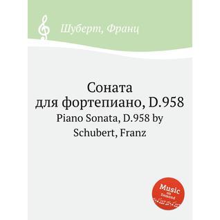Соната для фортепиано, D.958
