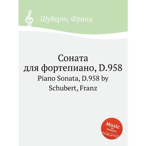 Соната для фортепиано, D.958 38723946