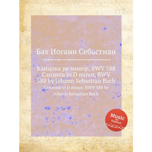Канцона ре минор, BWV 588 38717933