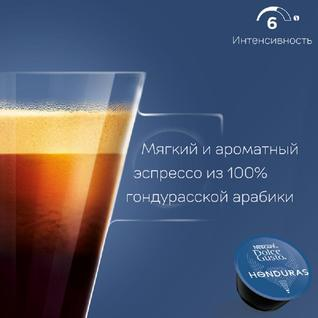 Кофе в капсулах Nescafe Dolce Gusto Espresso Honduras, 12 кап