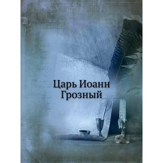 Царь Иоанн Грозный (ISBN 13: 978-5-517-90534-5)