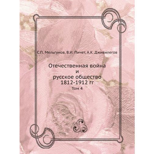 Отечественная война и русское общество 1812-1912 гг (ISBN 13: 978-5-458-24360-5) 38716837