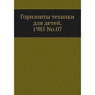 Горизонты техники для детей. 1985 Т.07