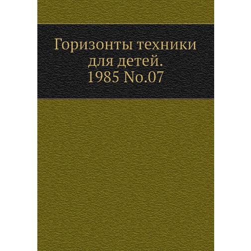 Горизонты техники для детей. 1985 Т.07 38717589