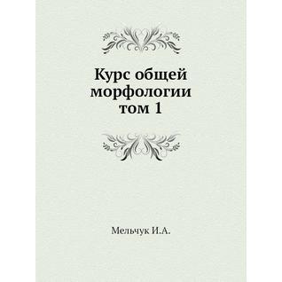 Курс общей морфологии. Том 1