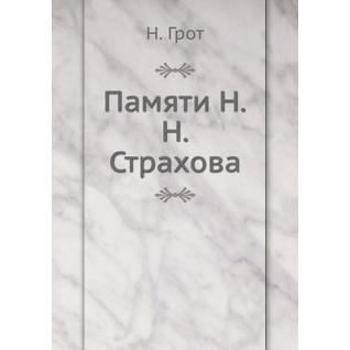Памяти Н.Н. Страхова
