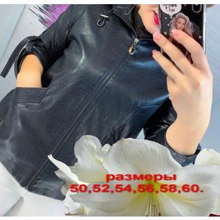 Кожаная куртка большого размера р.50-60