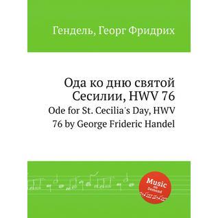 Ода ко дню святой Сесилии, HWV 76