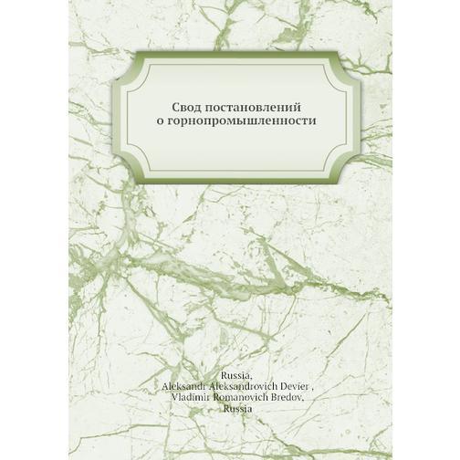 Свод постановлений о горнопромышленности 38716385