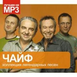 CD-ROM (MP3). Лучшее на MP3. Чайф RMG Records