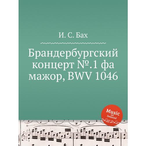Брандербургский концерт №.1 фа мажор, BWV 1046 38717923