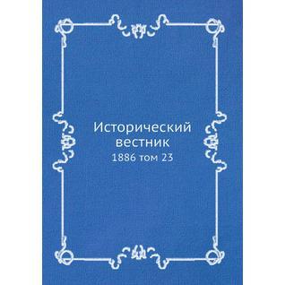 Исторический вестник (ISBN 13: 978-5-517-93263-1)