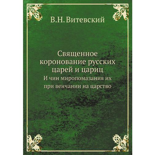 Священное коронование русских царей и цариц 38716430