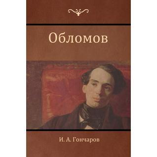 Обломов (Oblomov)