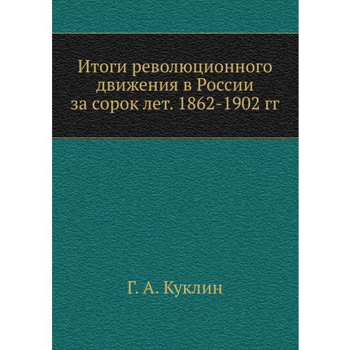 Итоги революционного движения в России за сорок лет. 1862-1902 гг. 38732451